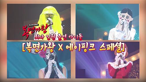 [복면가왕][스페셜 영상] 복면가왕에 최다 출연한 아이돌, 에이핑크!