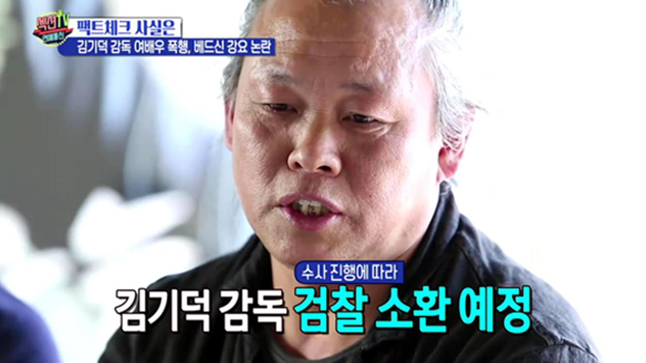 섹션TV 연예통신 890회