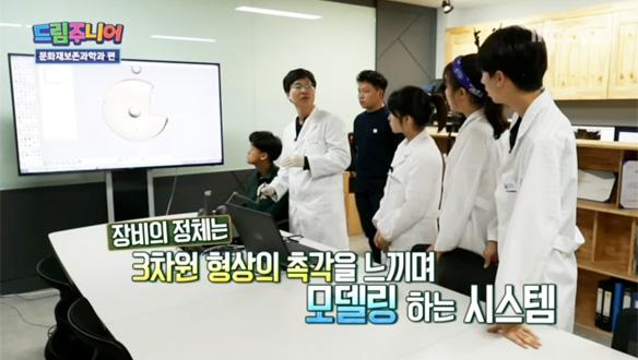 '문화재보존과학과' 수업에 도전하다!