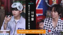 [용국x시현x우담x진영의 사생활] 벌칙의 매운맛에 눈물 차올라!? (feat.청양고추)