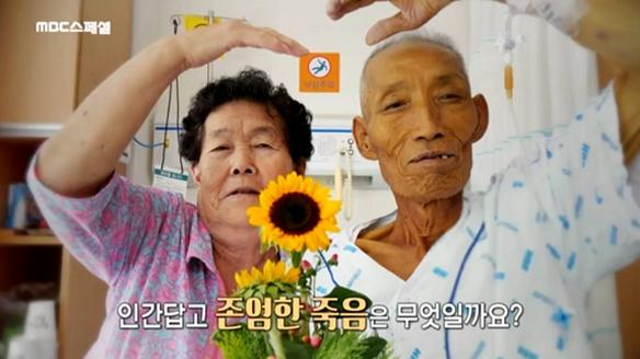 MBC 스페셜747회