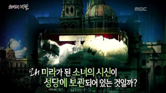 신비한 TV 서프라이즈783회