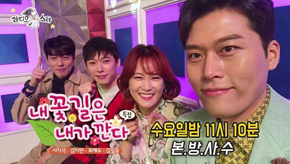 [서지석·김지민·최제우·김일중] '내 꽃길은 내가 깐다' 특집
