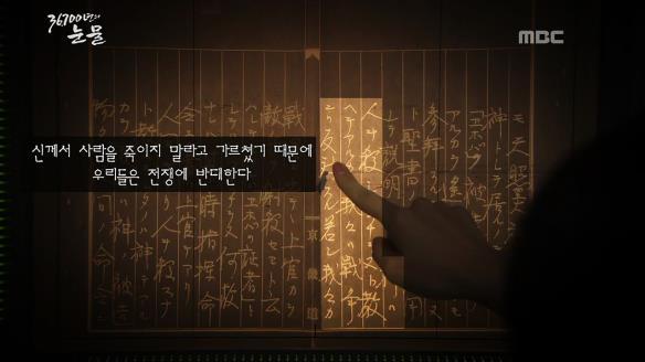 MBC 스페셜762회