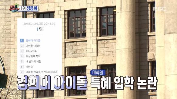 섹션TV 연예통신905회