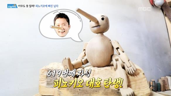 [생방송 오늘 저녁]776회
