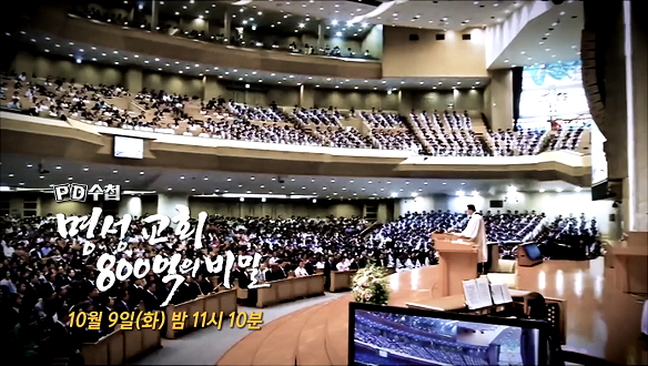 명성교회 800억의 비밀