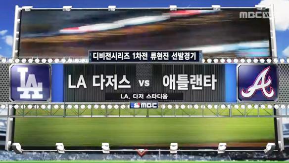 2018 메이저리그 류현진 선발경기 애틀랜타 브레이브스 vs LA다저스(2018년 10월 5일)
