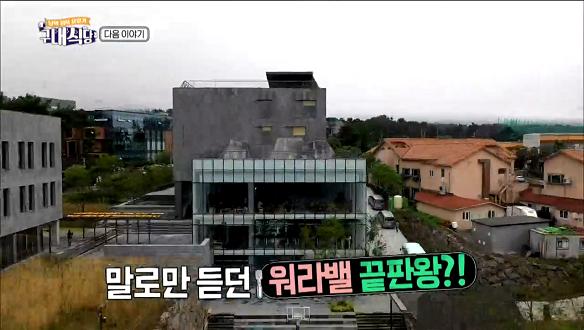 <구내식당 - 남의 회사 유랑기> 10회