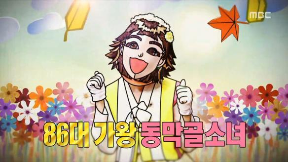 [일밤] 복면가왕1479회