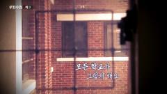 PD 수첩 1170회