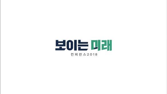 2018 DMC 페스티벌 - 특집방송5회