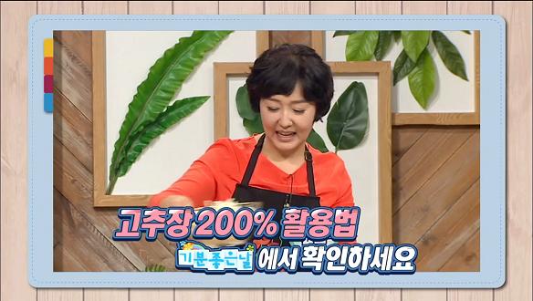 한국인의 매운맛! 고추장