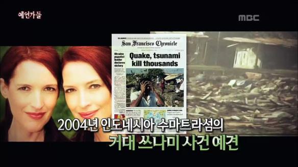 신비한 TV 서프라이즈835회