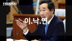 MBC 100분 토론 800회