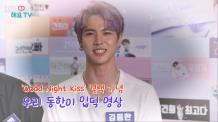 [프린식스의 사생활] 'GOOD NIGHT KISS' 컴백 기념! 우리 동한이 입덕 영상 공개!