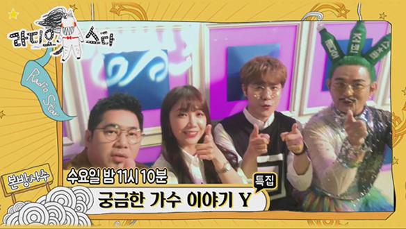 [김조한·정은지·이현·조빈] '궁굼한 가수 이야기 Y' 특집