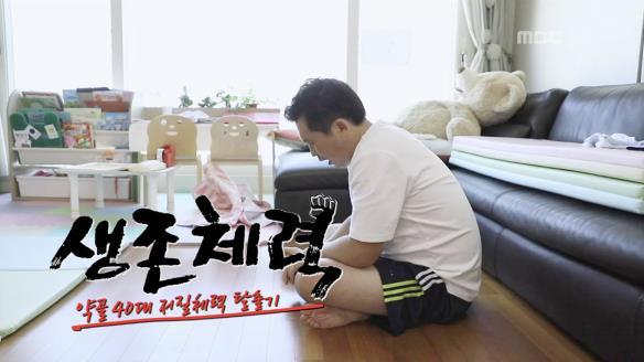 MBC 스페셜790회
