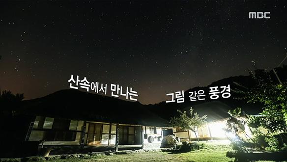 MBC 네트워크특선 신개념판소리합숙소 '산소리' (11/4)