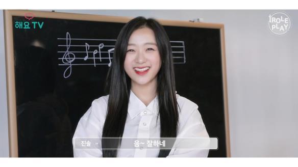 I ROLE PLAY-[I ROLE PLAY] 에이프릴 진솔편! 우리 학교 음악쌤이 아이돌이라면?!