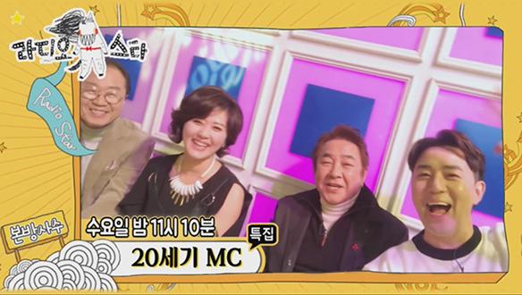 [이상벽·오영실·허참·붐] '20세기 MC' 특집