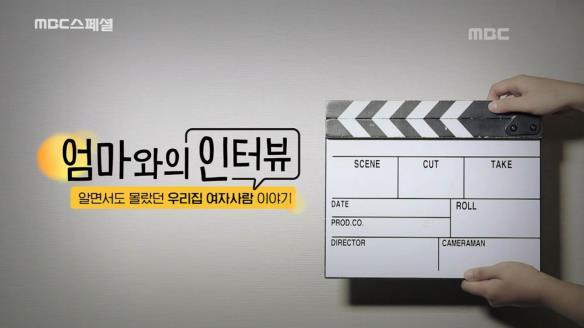 MBC 스페셜793회