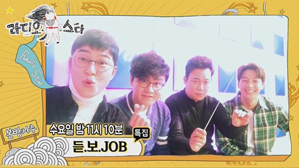[박광현·김학도·김현철·허경환] '듣.보.JOB' 특집