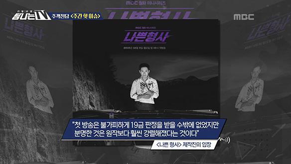 1. 주객전담 -  〈MBC 관련 키워드〉<br>2. PD온에어 - 〈신비한 TV 서프라이즈〉<br>3. 도마 위의 TV - 〈내 사랑 치유기〉