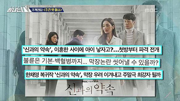 1. 주객전담 - 〈MBC 관련 키워드〉  2. PD온에어 - 〈내 뒤에 테리우스〉  3. 도마 위의 TV - 〈붉은 달 푸른 해〉