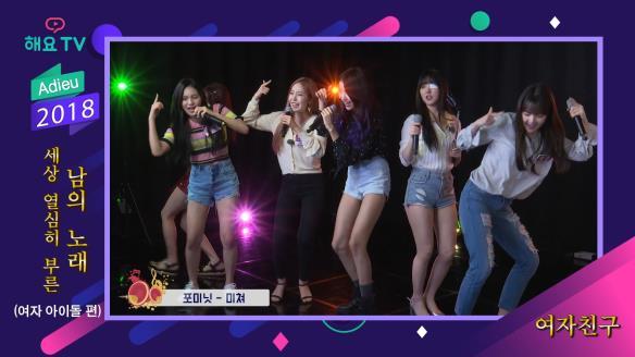 해요TV 핫클립-[KPOP IDOLS] 아듀 2018 특집! 세상 열심히 부른 남의 노래 - 여자 아이돌편