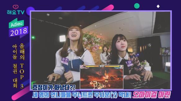 해요TV 핫클립-[KPOP IDOLS] 아이돌 철권 대회, 올해의 TOP3은 과연?!