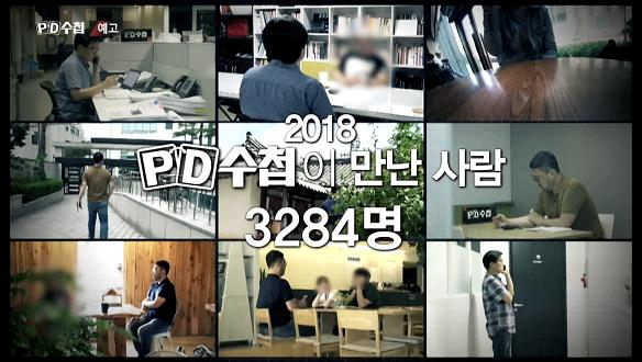 2018 대한민국과 PD수첩