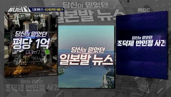 1. 주객전담 -  〈MBC 관련 키워드〉<br>2. M-빅데이터 - 〈진짜 사나이 300〉<br>3. 도마 위의 TV - 〈당신이 믿었던 페이크〉
