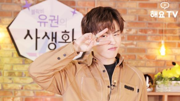 블락비 유권의 사생활-블락비 유권의 사생활 1회