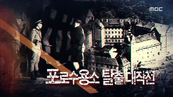 신비한 TV 서프라이즈802회