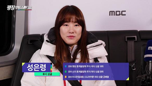 [스페셜] 루지 1세대. 대한민국 최초 루지 싱글 성은령 선수 인터뷰