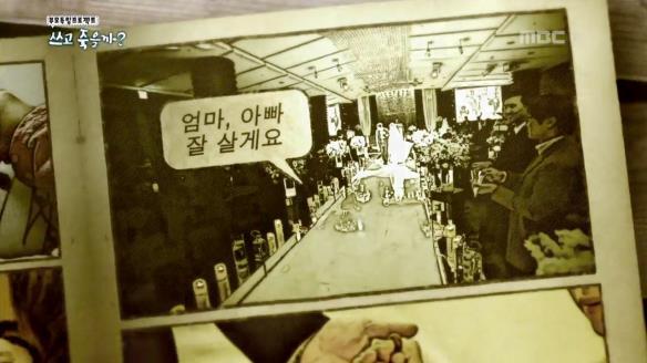 MBC 스페셜766회