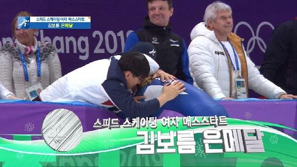 [영광의 순간] 김보름, 막판 스퍼트 올리며 40점 획득! 대한민국 4번째 '은메달' 영광