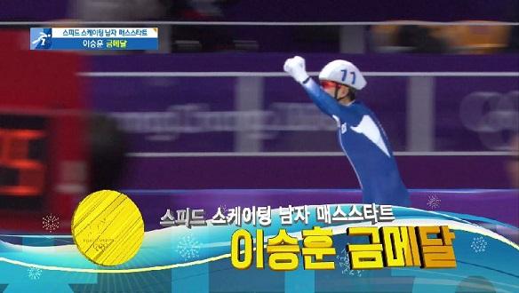[영광의 순간] 이승훈, 마지막 짜릿한 역전극으로 '금메달' 획득! 매스 스타트 초대 챔피언 등극!