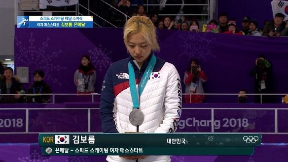 [영광의 순간] 김보름, 부상 딪고 값진 은메달을 목에 걸다!