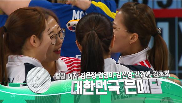 [영광의 순간] 컬링 여자 결승, 최선을 다한 대한민국 최초의 은메달