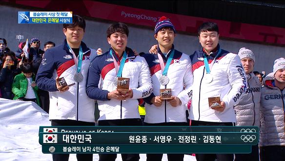 [영광의 순간] 봅슬레이 4인승 은메달! 원윤종·서영우·전정린·김동현, 노력이 보상받는 값진 순간