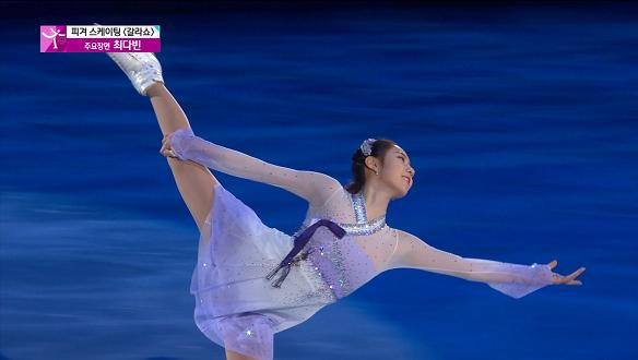 [하이라이트] 피겨 스케이팅 갈라쇼 최다빈, 한 폭의 동양화같은 한국의 아름다움을 담은 프로그램