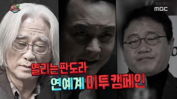 섹션TV 연예통신908회