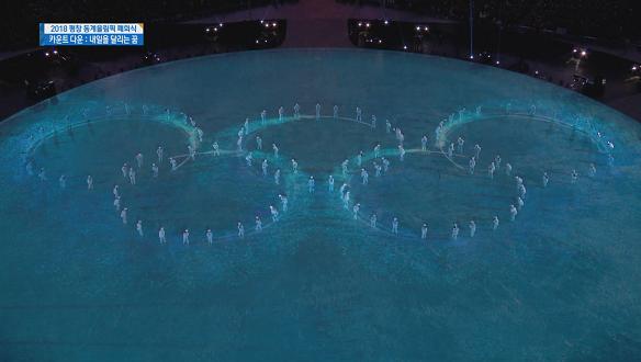 [다시보기]2018 평창 동계올림픽 폐회식