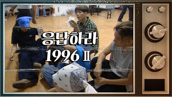 [스페셜 영상] 응답하라 1996 Ⅱ