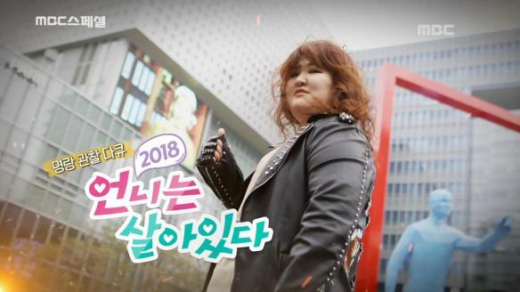 MBC 스페셜768회