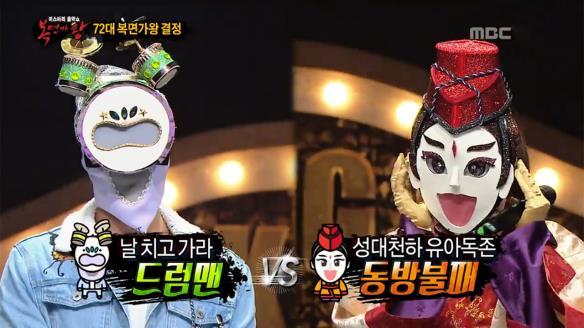 [일밤] 복면가왕1451회