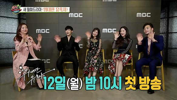 MBC 새 월화특별기획 <위대한 유혹자> 우도환&박수영&문가영&김민재 인터뷰! [관련TV영상]