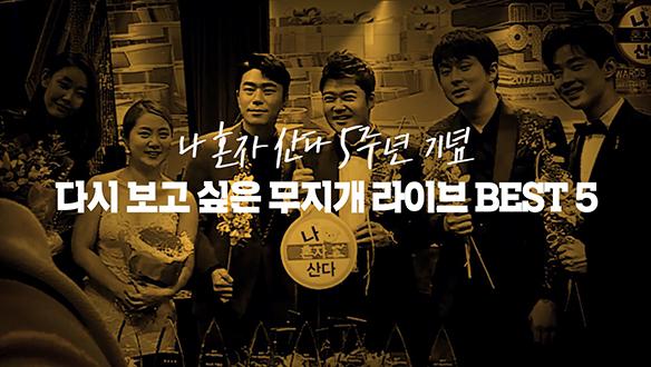 [스페셜영상] <나 혼자 산다> 5주년 특집 다시 보고 싶은 무지개 라이브 BEST5